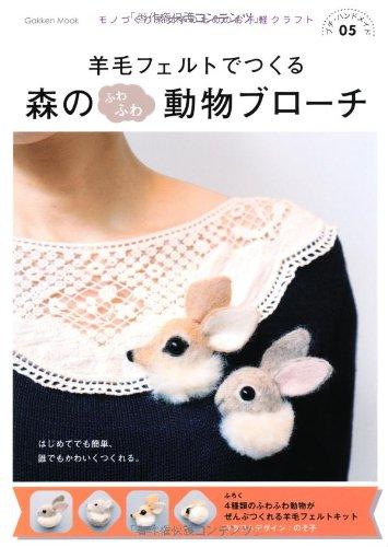羊毛フェルトでつくる 森のふわふわ動物ブローチ: プチ・ハンドメイド05 (Gakken Mook プチ・ハンドメイド 5)