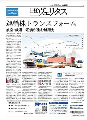 日経ヴェリタス 2021年4月18日号 運輸株トランスフォーム 航空・鉄道・・・逆境が生む跳躍力