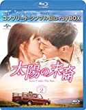 太陽の末裔 Love Under The Sun BD-BOX2...[Blu-ray/ブルーレイ]