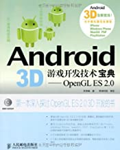 Android 3D游戏开发技术宝典:OpenGL ES 2.0(异步图书) (Chinese Edition)