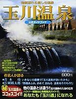 玉川温泉公式ガイドブック―効能溢れる癒しの温泉