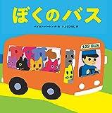 ぼくのバス (児童書)