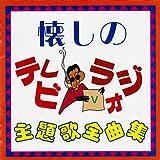 懐しのテレビ・ラジオ主題歌全曲集5