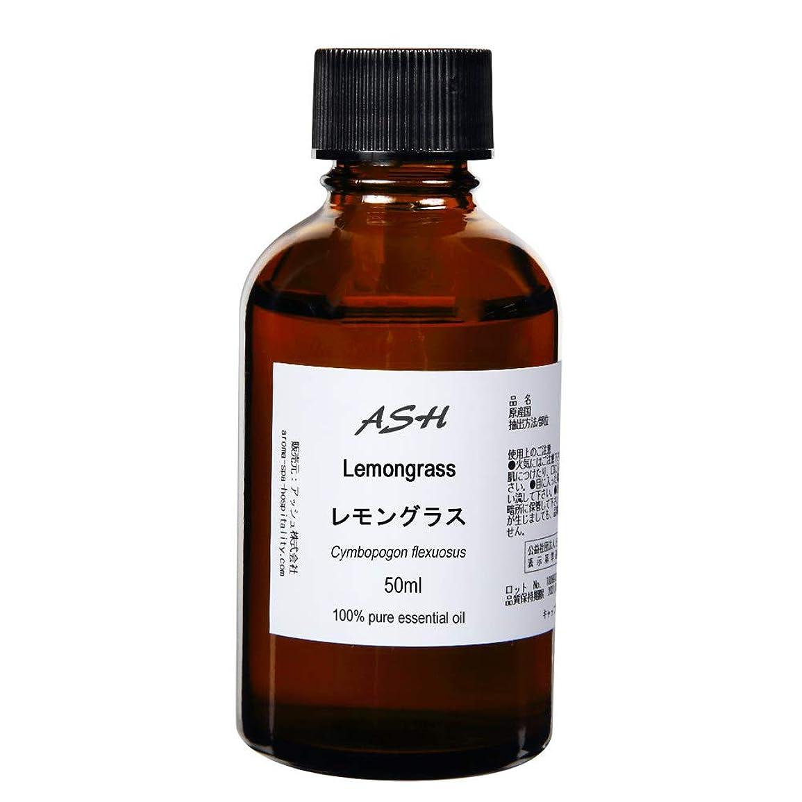 ラベルスノーケル時ASH レモングラス エッセンシャルオイル 50ml AEAJ表示基準適合認定精油