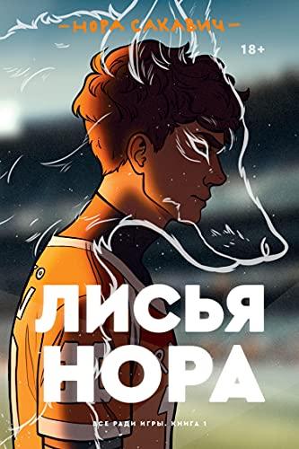 Лисья нора (Всё ради игры Book 1) (Russian Edition)
