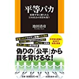 平等バカ (扶桑社BOOKS新書)