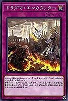 ドラグマ・エンカウンター ノーマル 遊戯王 ライズ・オブ・ザ・デュエリスト rotd-jp071