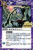 バトルスピリッツ ネクロマンシー(コモン) 神攻勢力(エマージング・ディーサイド)(BS51) | バトスピ 超煌臨編 第4章 マジック 紫