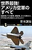世界最強!アメリカ空軍のすべて 戦闘機から攻撃機、爆撃機、次世代機まで、保有戦力の全貌がいま明らかに! (サイエンス・アイ新書)