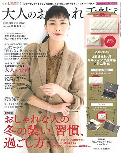 大人のおしゃれ手帖 2019年 2月号