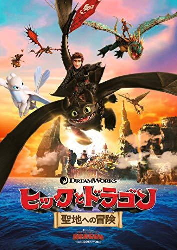 ヒックとドラゴン 聖地への冒険 [DVD]