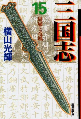 三国志 15 (潮漫画文庫)の詳細を見る