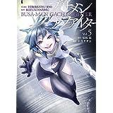 ブサメンガチファイター 5巻 (デジタル版ビッグガンガンコミックス)