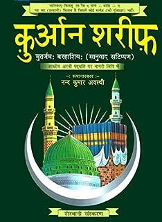 hindi quran sharif