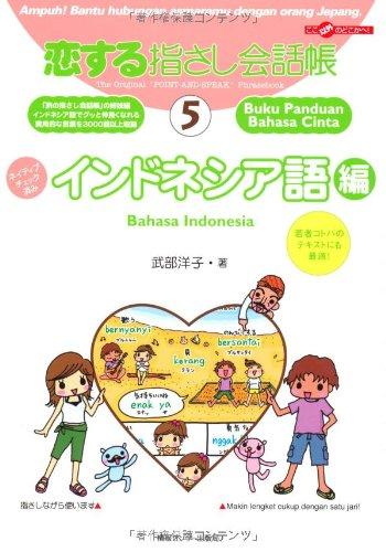 恋する指さし会話帳5 インドネシア語編 (恋する指さし会話帳シリーズ)