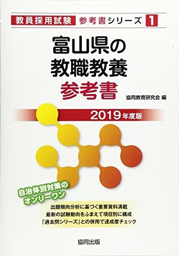 富山県の教職教養参考書 2019年度版 (教員採用試験「参考書」シリーズ)の詳細を見る