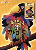 A crow with vanity (Korean Edition)