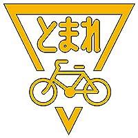 【835-003Y】ストップマーク自転車 1000黄