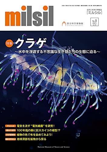 milsil[ミルシル]2021年9月(通巻83号) 特集 クラゲ ~水中を浮遊する不思議な生き物たちの生態に迫る~ milsil