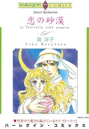 恋の砂漠 (ハーレクインコミックス)