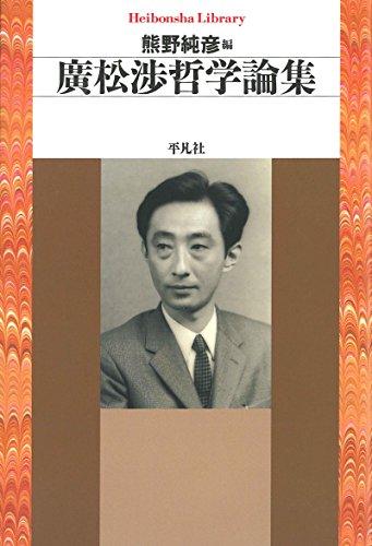 廣松渉哲学論集 (平凡社ライブラリー678)