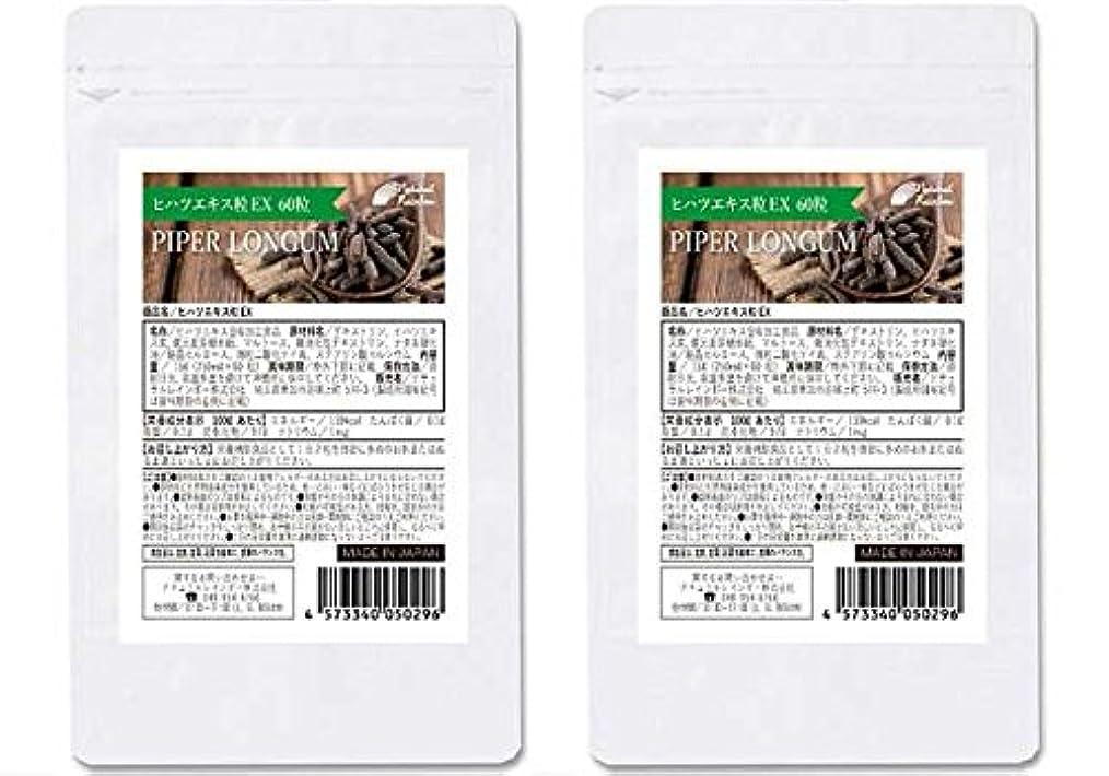 リーフレット民族主義祝福するヒハツサプリ錠剤タイプ ヒハツエキス粒EX 2個セット