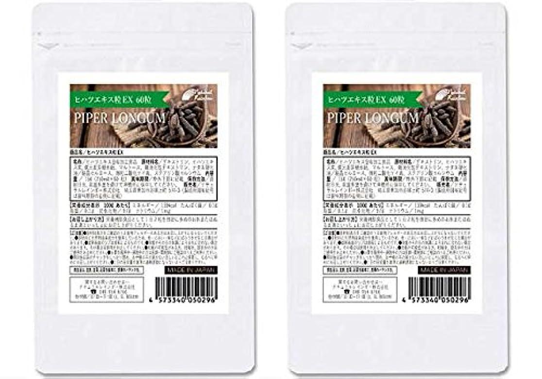 一方、中級モードヒハツサプリ錠剤タイプ ヒハツエキス粒EX 2個セット