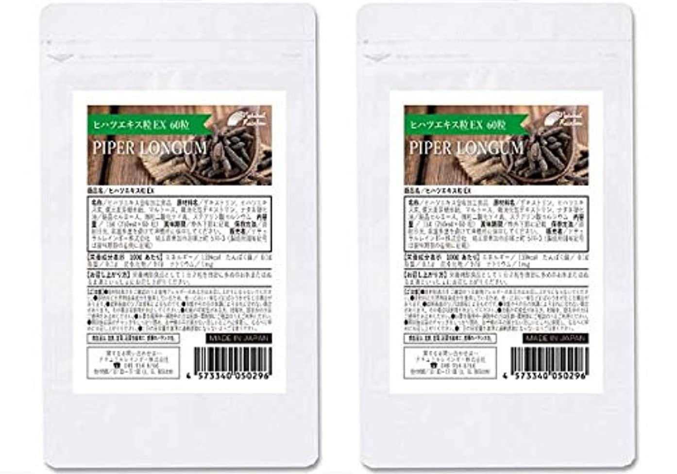 署名個人的な丁寧ヒハツサプリ錠剤タイプ ヒハツエキス粒EX 2個セット