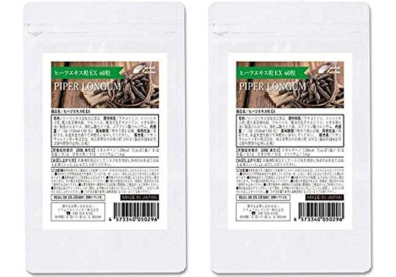 主要な微視的別にヒハツサプリ錠剤タイプ ヒハツエキス粒EX 2個セット