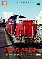 筑豊本線・客車列車 [DVD]