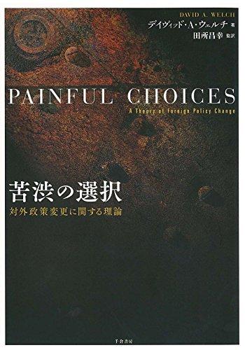 苦渋の選択 ‐ 対外政策変更に関する理論
