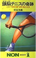 """頭脳(イメージ)テニスの奇跡―これで""""技術の壁""""は乗り越えられる (ノン・ブック)"""