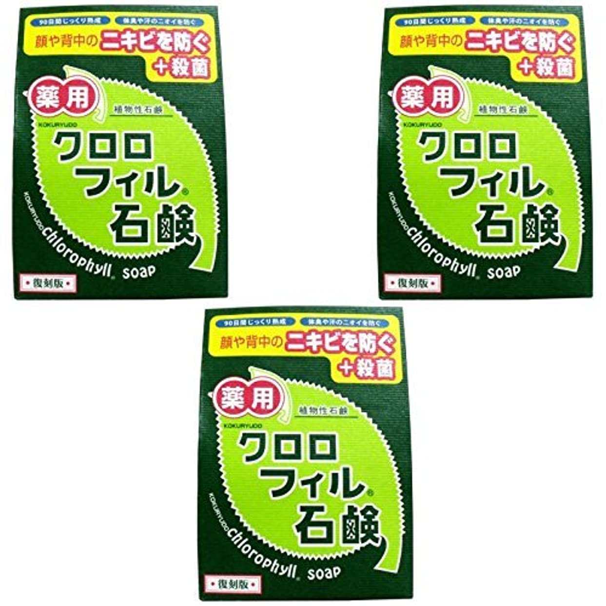 季節不運ボート【まとめ買い】クロロフィル石鹸 復刻版 85g (医薬部外品)【×3個】
