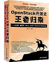 OpenStack开源云王者归来 云计算、虚拟化、Nova、Swift、Quantum与Hadoop