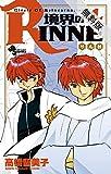 境界のRINNE(4)【期間限定 無料お試し版】 (少年サンデーコミックス)