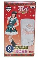 一番くじ AKB48 クリスマスプレゼント 【グラス賞 9番 渡辺麻友】