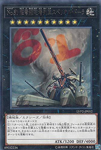 遊戯王 LVP2-JP052 No.81 超弩級砲塔列車スペリオル・ドーラ (日本語版 レア) リンク・ヴレインズ・パック2