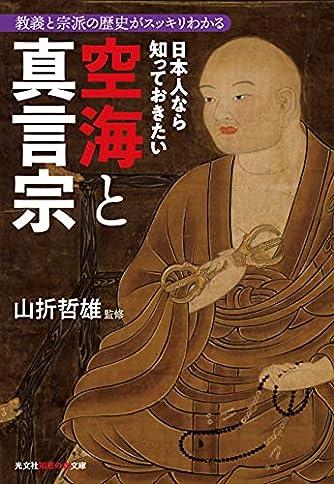 日本人なら知っておきたい空海と真言宗 (知恵の森文庫 t や 2-4)