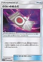 ポケモンカードゲーム SM7b 044/060 のろいのおふだ (U アンコモン) 強化拡張パック フェアリーライズ