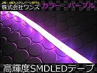 E-11-1 薄型SMD LEDテープ 12V車用 30cm 紫 ライブディオ/ZX AF34 AF35 PCX125 PCX150 フォルツァ MF06 MF08 MF10 フュージョン MF02 フェイズ モンキー ゴリラ Z50J AB27 ダックス シャリー CF50 ST50 エイプ50 エイプ100 XR50 XR100モタード NS-1 NSR50 NSR80 NS50F CBR125R CBR250R CBR250RR CBR400R CBR600RR CBR900RR CBR929RR CBR954RR CBR1000RR CBR1100XX VTR/F CB250F CB400F 400X ジェイド ホーネット250 ホーネット600 ホーネット900 CBX400F CBX550F CBR400F CB250T CB250N CB400T CB400N ホークVF400 VT250 VTZ250 スティード400 スティード600 VLX/VCL/VSE/VLS シャドウ400 シャドウ750/クラシック ファントム 汎用