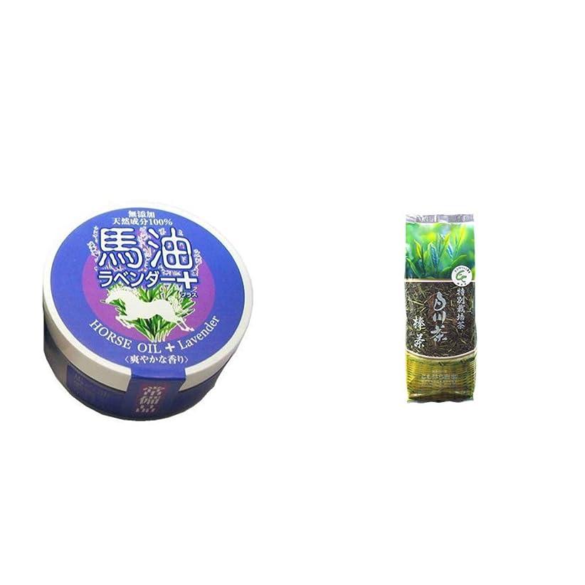 自我鍔クロス[2点セット] 無添加天然成分100% 馬油[ラベンダー](38g)?白川茶 特別栽培茶【棒茶】(150g)