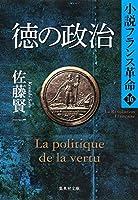 小説フランス革命 16 徳の政治 (集英社文庫)