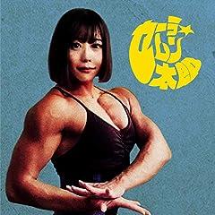 マハラージャン「セーラ☆ムン太郎」の歌詞を収録したCDジャケット画像