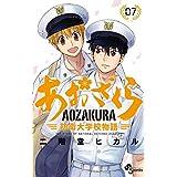 あおざくら 防衛大学校物語(7) (少年サンデーコミックス)