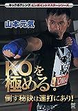 キックボクシングピンポイントマスターシリーズ 山本元気 KOを極める! 倒す秘訣は連...[DVD]