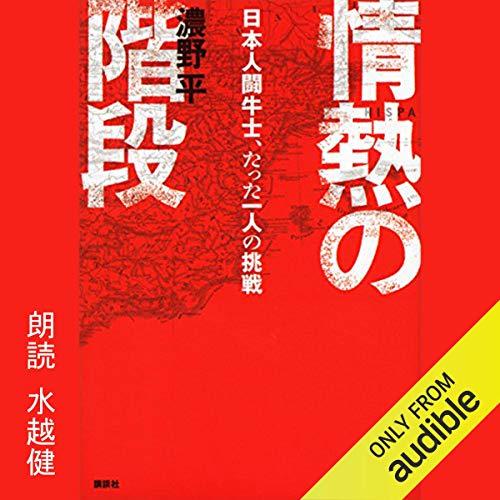 『情熱の階段 日本人闘牛士、たった一人の挑戦』のカバーアート