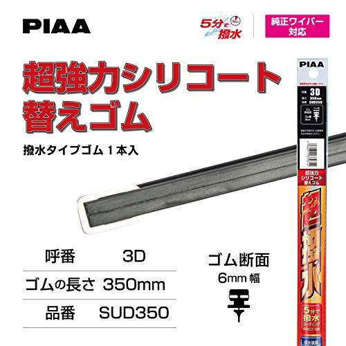 PIAA ワイパー 替えゴム 350mm 超強力シリコート 特殊シリコンゴム 1本入 呼番3D SUD350