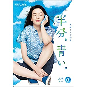 """連続テレビ小説 半分、青い。 完全版 ブルーレイ BOX3 [Blu-ray]"""""""