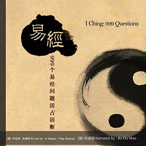 易经:999个易经问题活占活断 - 易經:999個易經問題活占活斷 [I Ching: 999 Questions] audiobook cover art