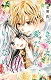 きっと愛だから、いらない(4) (フラワーコミックス)